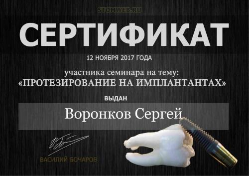 Бочаров - 0059