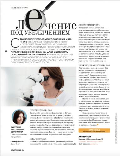 Публикация в печатном журнале SS_весна_лето_2020