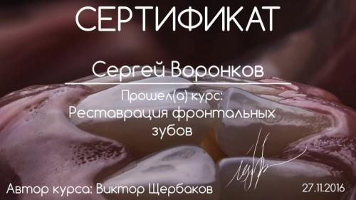 щербаков